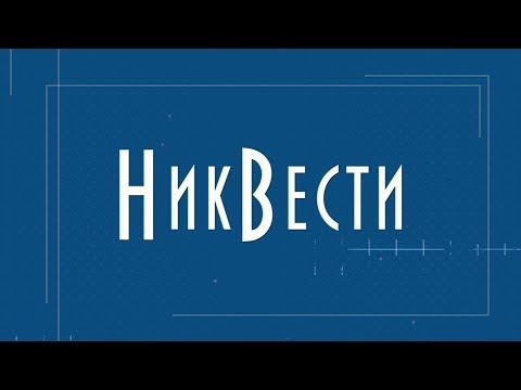 ТРК НІС-ТВ: Брифінг Миколаївського міського голови Олександра Сєнкевича 20 серпня