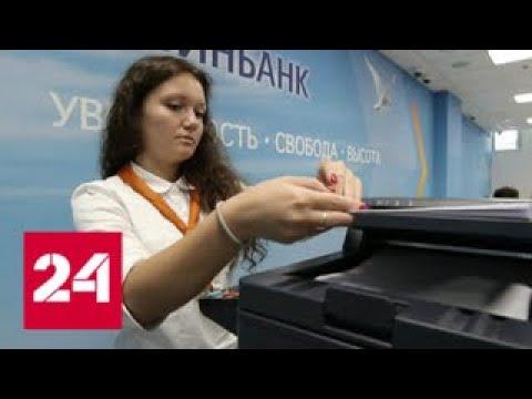 Оздоравливать Бинбанк будет его владелец - Россия 24