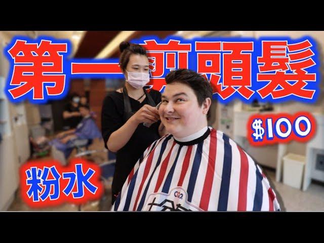 英國朋友第一次在台灣剪頭髮!只100元!His FIRST TIME in Taiwan!