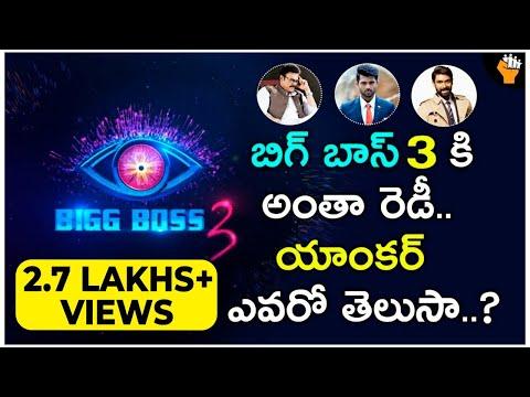 Bigg Boss Telugu Season 3 Host And Starting Date Finalized By Channel | Who Is BIggboss 3 host |
