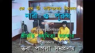 KABI GAAN!!নারী ও পুরুষ - অসীম সরকার!! ASIM SARKAR !! NARI O PURISH !!JMD Telefilms In.Ltd