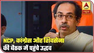 Uddhav Thackeray Arrives At NCP, Cong And Sena's Meeting | ABP News