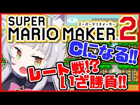 【マリオメーカー2】レート戦でランクアップ目指して勝負!!【ホロライブ/紫咲シオン】