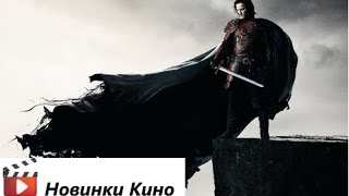 Дракула (трейлер русский) [Новинки Кино 2014]