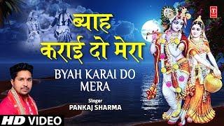 ब्याह कराई दो मेरा Byah Karai Do Mera I PANKAJ SHARMA I Krishna Bhajan I Full HD Song