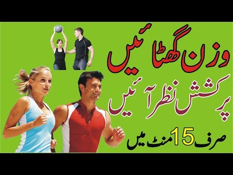 Best Exercise for weight Loss at Home – Urdu Hindi