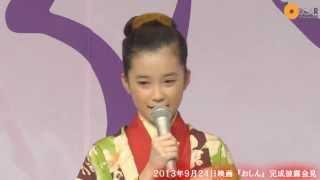 2013年10月12日に東映系で全国公開される、 映画『おしん』で井頭愛海が...