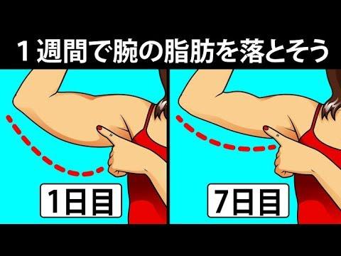 一週間で腕の脂肪を落とす方法! プルプルな二の腕を引き締めよう!