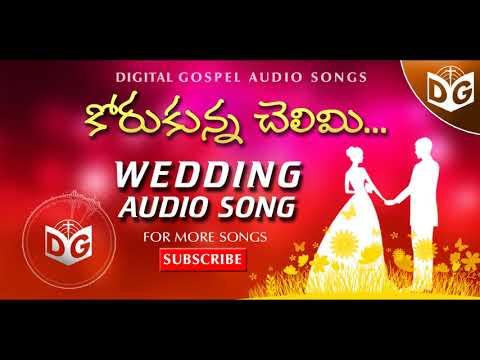 Korukunna Chelimi Audio Song || Telugu Christian Wedding Songs || Digital Gospel