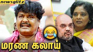 அமித்ஷா  வந்ததால் மழை வந்துச்சா ? Mansoor Ali Khan Funny Speech   Tamilisai & BJP Govt
