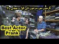 Best Actor Prank   | Allama Pranks | Totla Reporter | Lahore TV