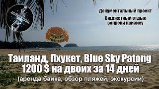 Тайланд Пхукет Blue Sky Patong 3 12 дней за 1200 на двоих Классный отдых в ноябре
