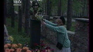Алла Пугачева - Омск и Новосибирск (27 и 30.05.1998 г.)(Сюжет программы