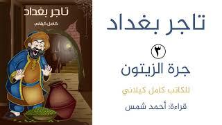 تاجر بغداد (3) جرة الزيتون | كامل كيلاني | قراءة: أحمد شمس