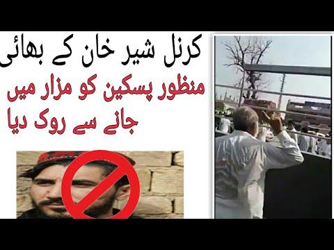 Karnal Sheer khan Ki Bai ne Manzoor Pashtoon ko Mazar per nahi jany diya//#viral Video #1
