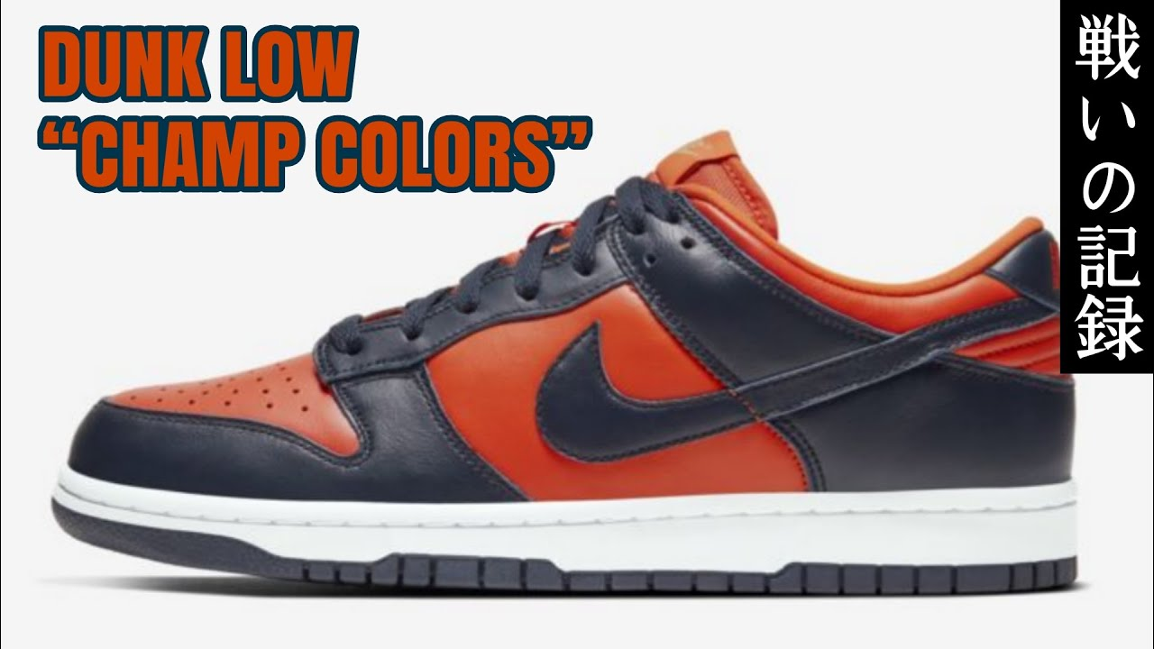 """【NIKE】DUNK LOW """"CHAMP COLORS"""" に戦いを挑んだ結果【2020.06.24】"""