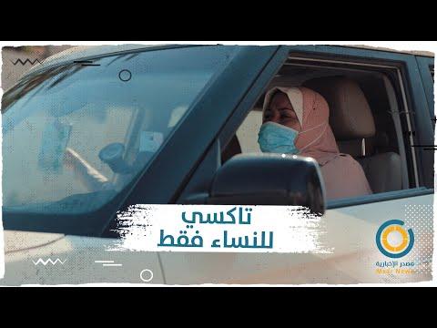#فيديو | تاكسي المختارة .. سيدة تقود على درب الرجال