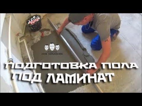 Как подготовить пол для укладки ламината своими руками