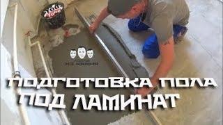 видео Подготовка пола под стяжку своими руками