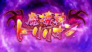 Trillion God of Destruction • Opening • PS Vita
