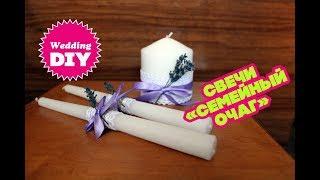 DIY: Свечи для очага / Свадебные свечи / Свадьба прованс / Wedding candles / wedding decor
