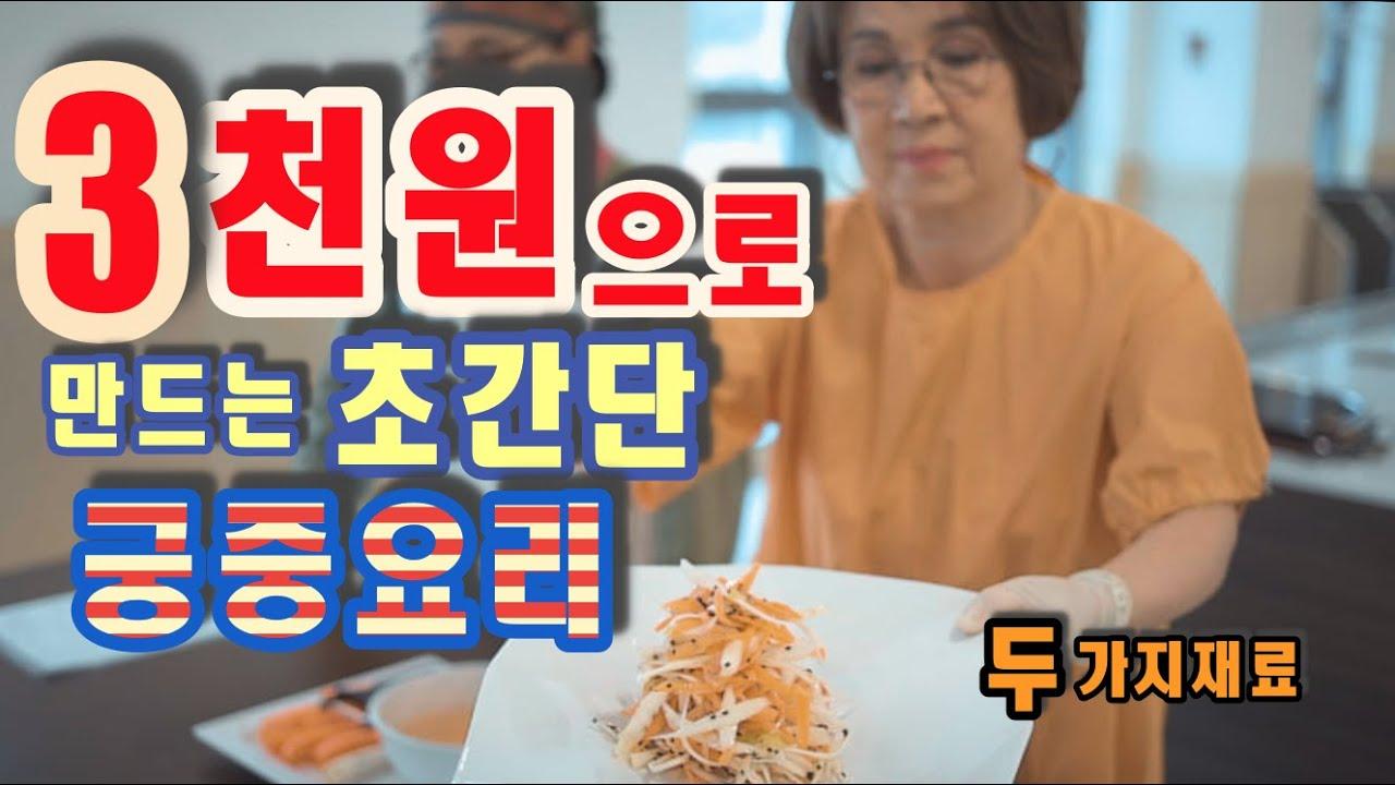 처음 맛보는 오묘한 궁중요리(당근과도라지) - 약선요리 명장님의 초간단 럭셔리 궁중요리