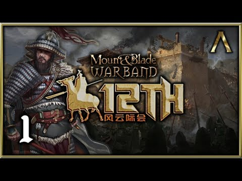 "12TH - Mount and Blade Warband Mod - Pt.1 ""The Song Dynasty"""