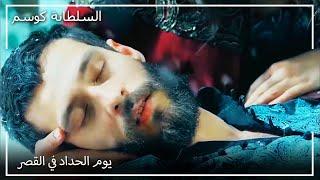 وفاة السلطان أحمد| السلطانة كوسم