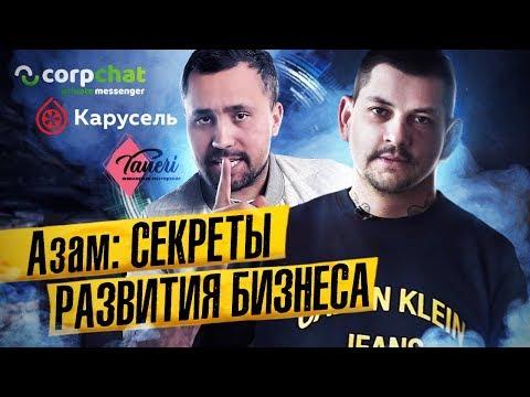 Азам Ходжаев «Узбек»: как развивать бизнес и не растить себе конкурентов?