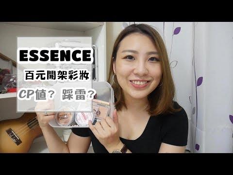 (抽獎)小資&學生最愛! 百元平價開架彩妝 ESSENCE 13項 戰利品分享+妝容實測| ESSENCE HUGE  HAUL~