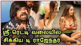 TR also caught in Sri reddy leaks!