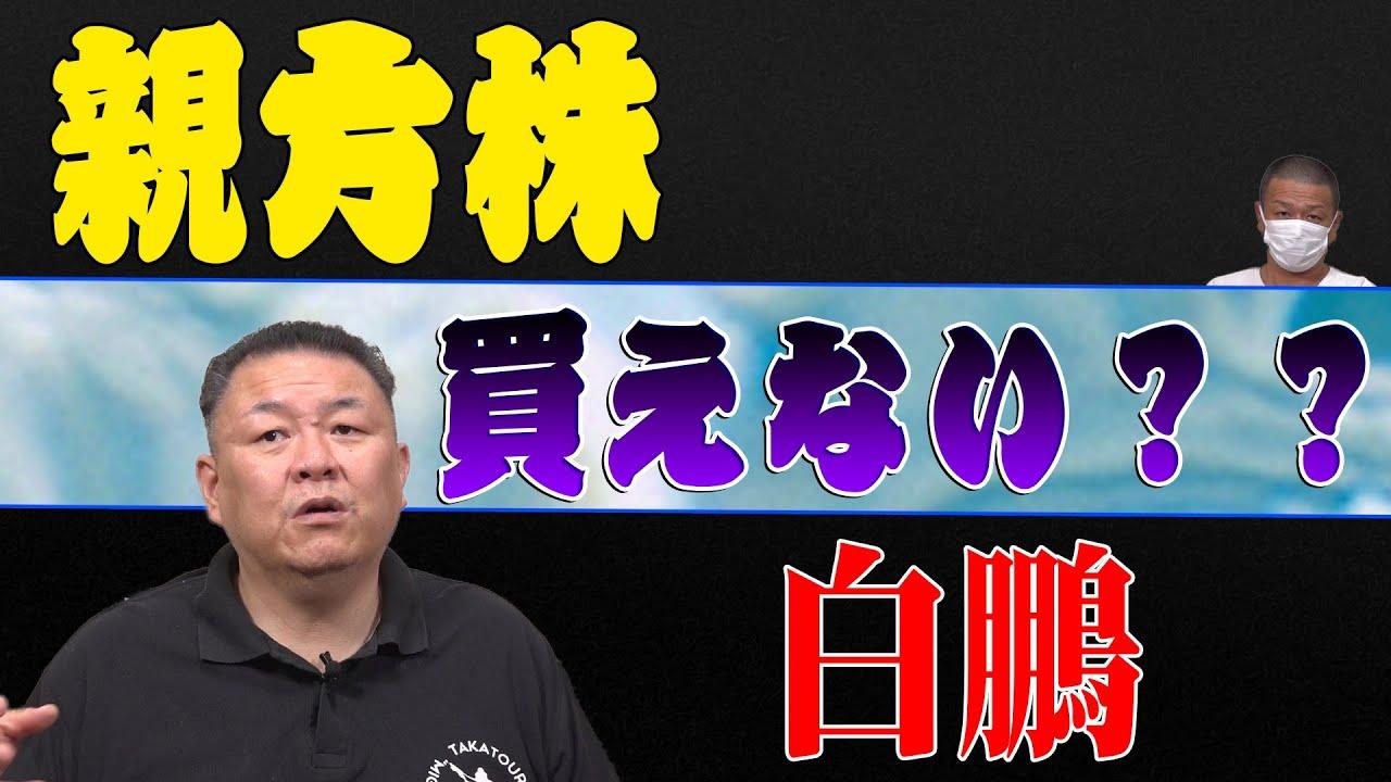 【白鵬】親方株が買えない?誰の株が回ってくる?株がなければ横綱でも相撲協会に残れない!!