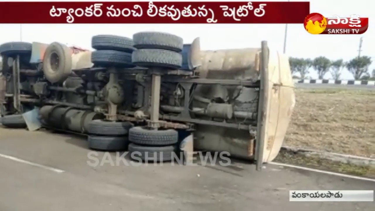 Petrol Tanker Roll Over On National Highway || Guntur District