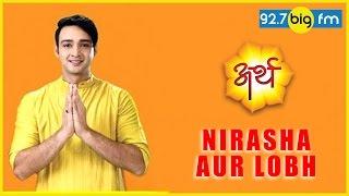Arth - Nirasha Aur L...
