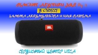 Ремонт переносной акустики, колонки JBL Flip 3 в Одессе, замена аккумулятора и USB разъёма.