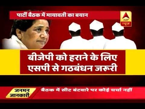 Jan Man: Mayawati Hints At SP-BSP Alliance In 2019 Lok Sabha Elections