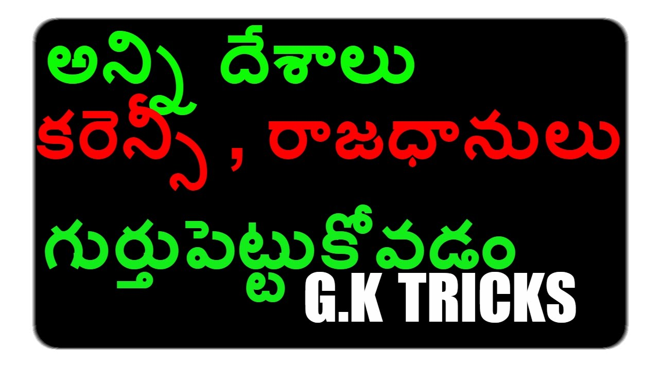 Gk tricks currency and capitals appsc tspsc ibps ssc youtube gk tricks currency and capitals appsc tspsc ibps ssc call4trick telugu gumiabroncs Choice Image