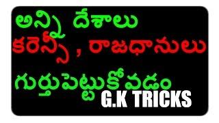 అన్ని దేశాలు కరెన్సీలు రాజధానులు గుర్తుపెట్టుకోవడం | G.K TRICKS