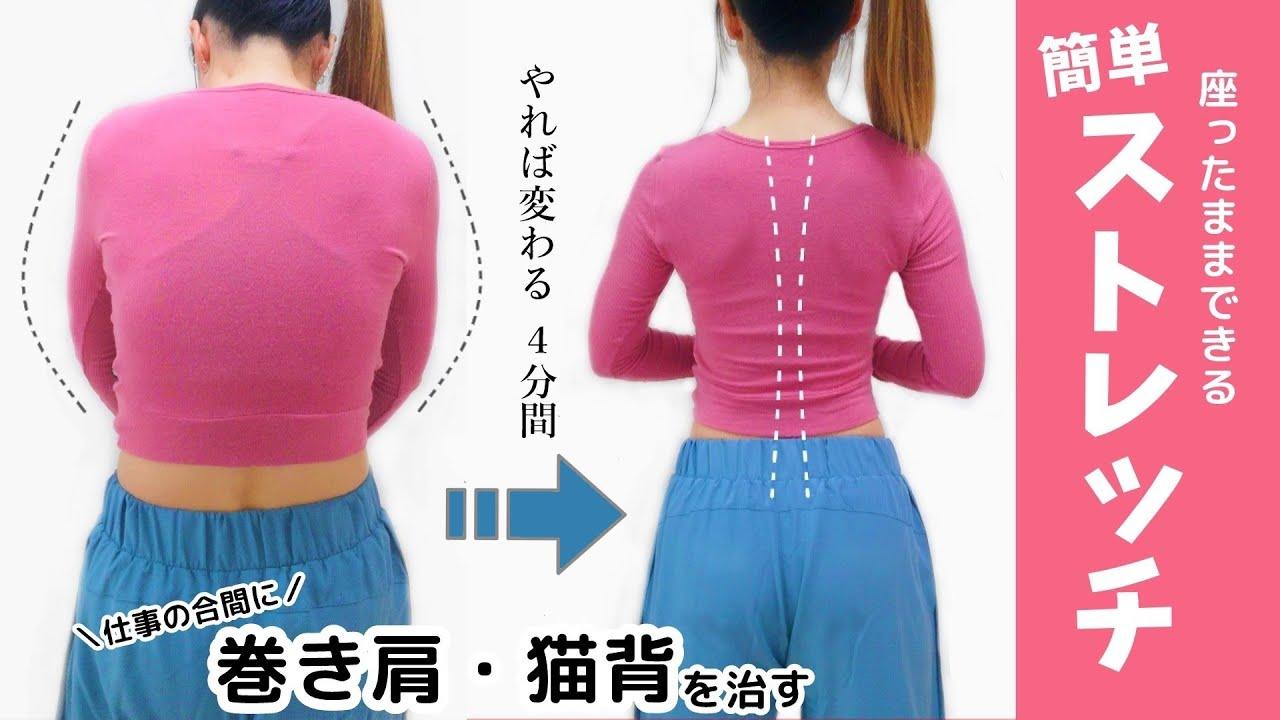 肩 治す 巻き 巻き肩の症状や原因って?ストレッチや筋トレなど簡単な矯正方法