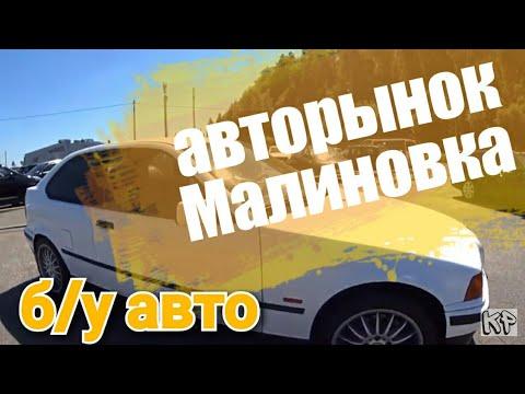 Авторынок малиновка  Цены на авто (4.06.2019)