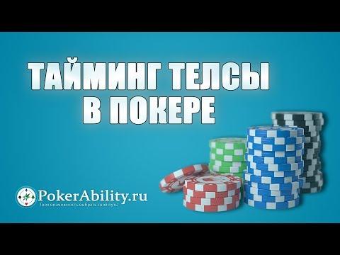Покер обучение | Тайминг телсы в покере