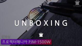 프로젝터매니아 미니 빔프로젝터 PJM-1500W, 언박…
