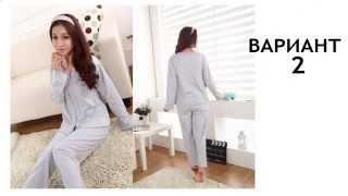 видео Женские пижамы купить в интернет магазине