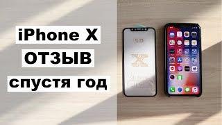 iPhone X отзыв спустя год