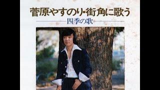 菅原やすのり - 四季の歌