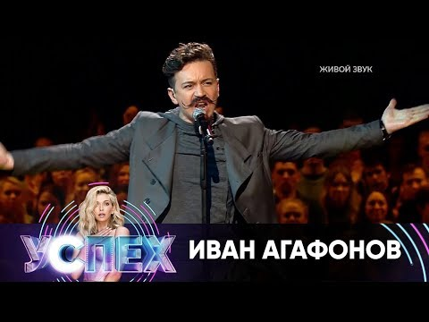 Иван Агафонов |