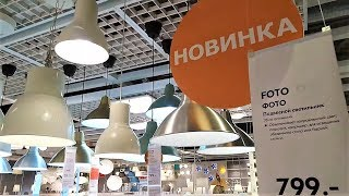 IKEA НОВИНКИ // ИКЕА  Май 2018* 2 часть // Shopping at IKEA