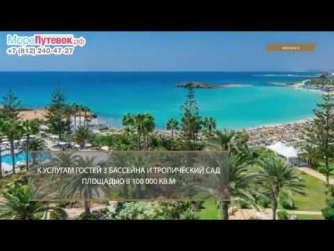 Обзор отеля NISSI BEACH 4★ - Отели Айя-Напа, Кипр