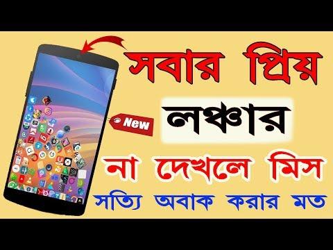 সবার প্রিয় লঞ্চার অ্যাপ না দেখলে মিস করবেন।Best Launcher For Android 2018