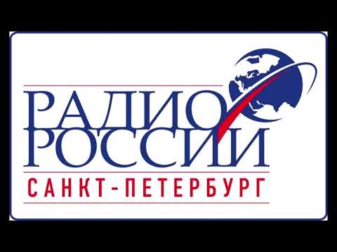 Радио России - Санкт-Петербург Jingle 2008 Radio Rossii Saint Petersburg